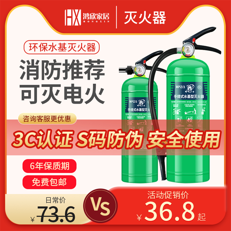 Water-based fire extinguishers household car stores with factory-specific fire certification equipment on-board fire extinguishers private cars