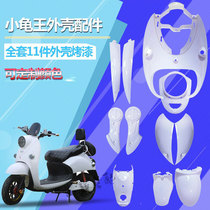 European version of the small turtle King shell electric motorcycle shell car paint parts water transfer printing married modified accessories shell