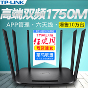 TP-LINK dual band wireless router WiFi 5G high speed TP intelligent household wall Wang Gigabit fiber 1750M
