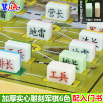 Hui Xin land war chess Junqi solid Environmental Protection childrens students two four national war flag 6 color puzzle parent-child toys