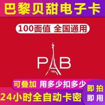 Paris BesseCard Offer Picks Up Cash Stored Value Card 100 Face Cake Bread Gift Certificate Courtesy E-Card.