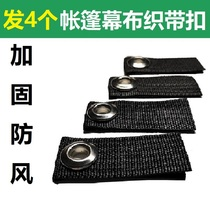 Sky curtain tent reinforced wind-proof ribbon buckle cloth chicken eye buckle reinforced ribbon self-driving camping outdoor artifacts