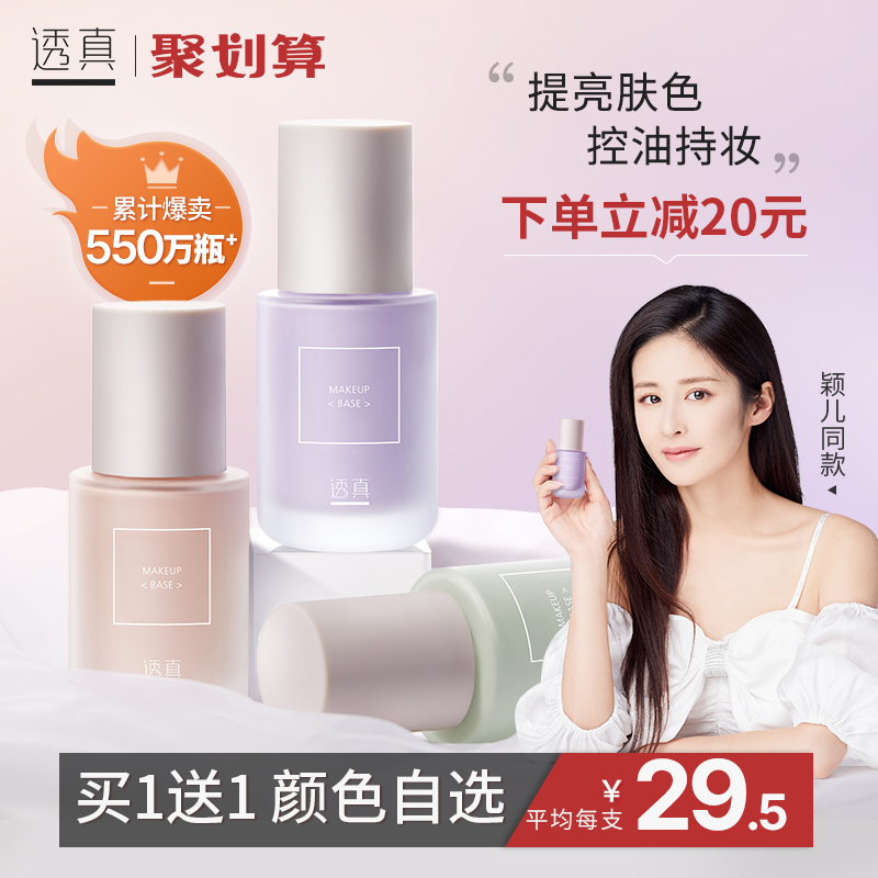 True isolation cream plain face cream in one control oil concealer invisible pore makeup before the milk student female flagship store official website