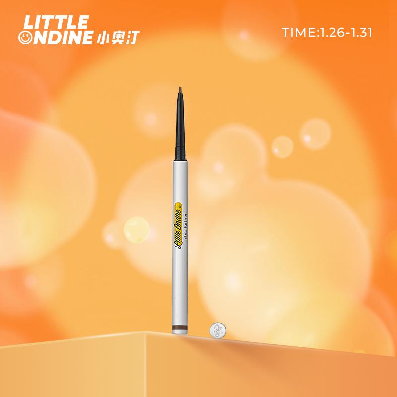小奥汀眼线胶笔彩色防水抗油不晕染白色极细持久新手初学者