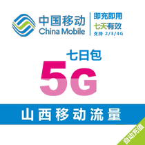 Shanxi Mobile National Flow 5G 7-Day Pack 2 3 4G Universal Flow Overlay Pack Refueling Pack can cross the month.