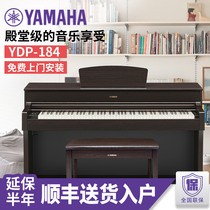 Yamaha High-end electric piano YDP-184 CLP625 electronic piano 88 key hammer Adult professional household