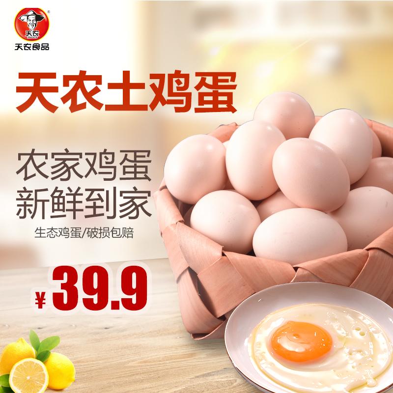 【天农】土鸡蛋 农家散养新鲜纯天然正宗草鸡蛋柴鸡蛋笨鸡蛋30枚