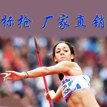 School standard equipment javelin 300g400g500 G 600 g 700 g 800 g javelin competition training