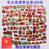 Package Red Collection Chairman Mao like Zhang Cultural Revolution badge badge commemorative chapter a full set of 120 pieces sent to the collection