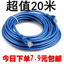 Super Five class network cable high-speed broadband cable computer network finished outdoor household 2 5 30m50 meters