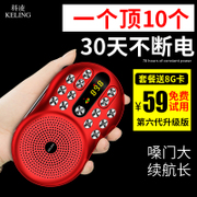 Keling V3 old old radio sound card portable mini music player charging Walkman