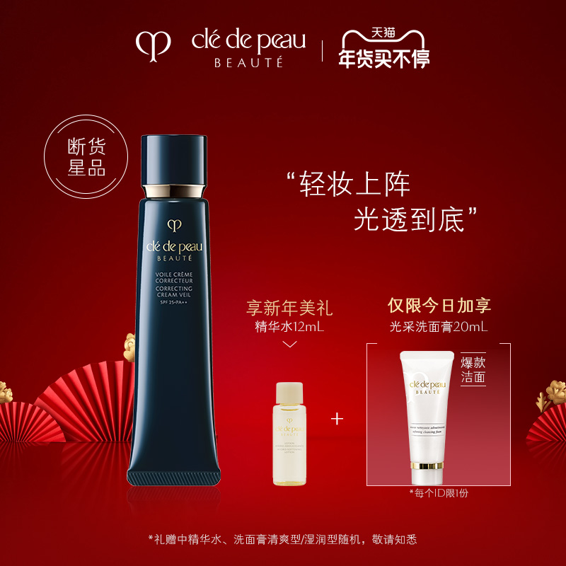 (Todays limited time plus gift) skin key ccpb isolation makeup before cream light solidified makeup before long tube sun protection
