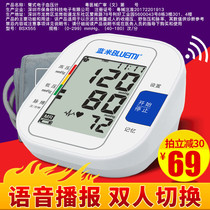 Blue Rice Household medical upper arm type automatic high precision upper arm type Electronic sphygmomanometer gauge measuring instrument