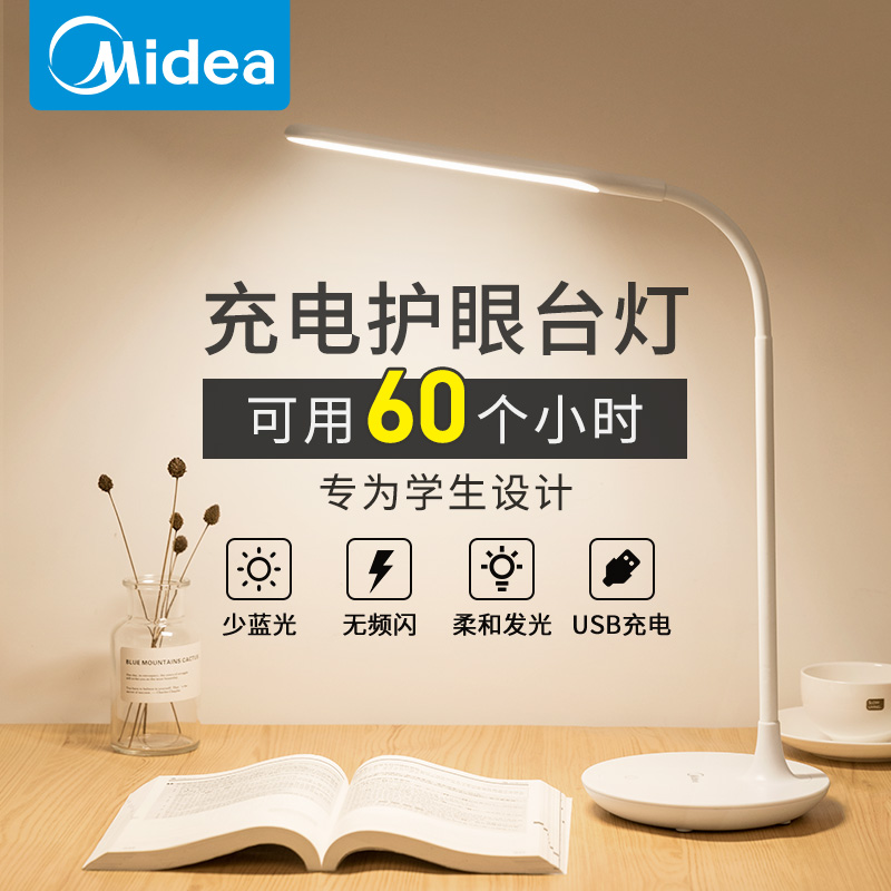 Beautiful rechargeable LED lamp, eye protection desk, student dormitory, large capacity and long endurance plug-in dual-purpose