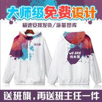 Clothing custom Printing logo zipper Coat Windbreaker custom long-sleeved full-body Printing games class service DIY overalls