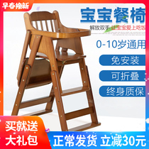 Baby dining chair childrens dining table chair portable folding bb stool multi-function dining seat baby solid wood dining chair