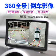 Thin 7 inch car display car truck reversing visual LCD screen HD reverse image display