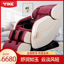 Yike SL rail jade massage chair home fully automatic full-body multi-functional electric space luxury capsule zero gravity