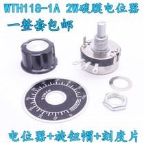WTH118-2W单圈电位器整套配旋钮刻度1K  2K2 4K7 10K 100K 47K 1M