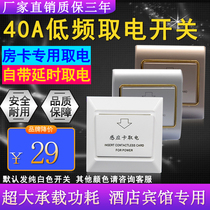 Hotel card to take electric switch low-frequency induction card guest room door card to take electric 86 type delay to take electric box