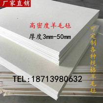 Industrial high-density wool felt suction oil wear-resistant high temperature dust-proof shock-proof polished sealed felt pad strip 1-50mm