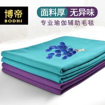 bodhi Yoga blanket Blanket thickened Warm meditation Iyengar Yoga aids Professional meditation more and more blankets