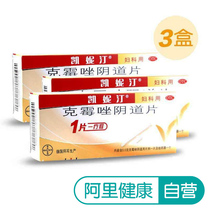 3 boxes) Kaine Ting clotrimazole vaginal tablets vaginal tablets 1 piece Candida vaginitis gynecological inflammation genital itching