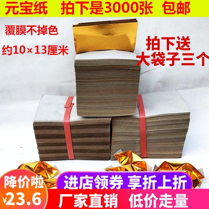 Yuanbao paper 3000 pieces of sacrifice yellow paper gold paper tin foil paper money burning paper