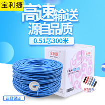 Ampshu five types of double shielding indoor and outdoor network cable household high-speed Poe power supply monitoring Engineering network wide Line