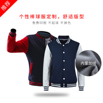 Autumn and winter class clothing custom baseball dress classmate Party hooded work clothes games printing logo jacket