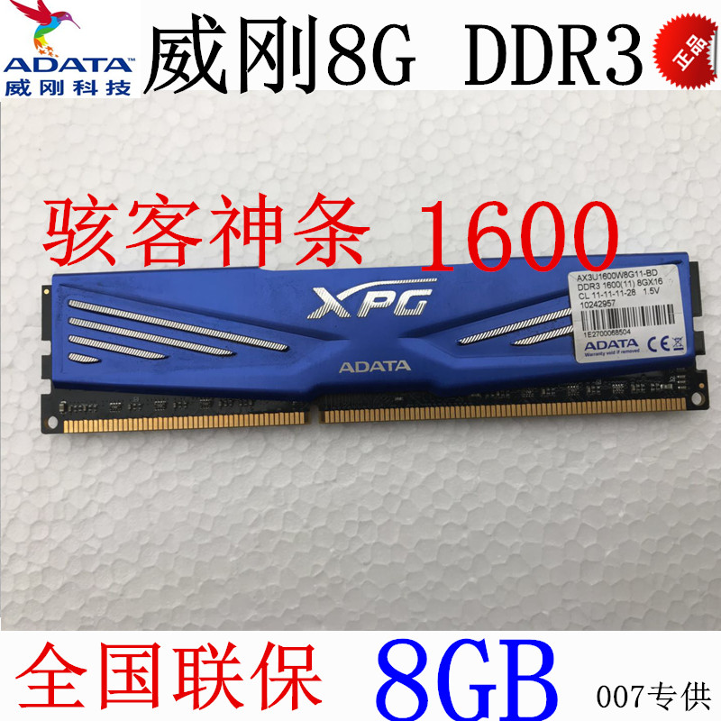 Weigang Ma Jia 8G DDR3 16008G 3rd generation computer desktop 4th generation memory bar compatible with 4G2400