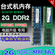 Various brands DDR2, 800667, 2G, two generation desktop memory, fully compatible memory, double pass 4G