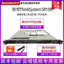 联想服务器ThinkSystem SR158 i3-8100 E-2124 E-2134机架式主机(替代RS260 X3250m6) 数据库 ERP 配置可定制