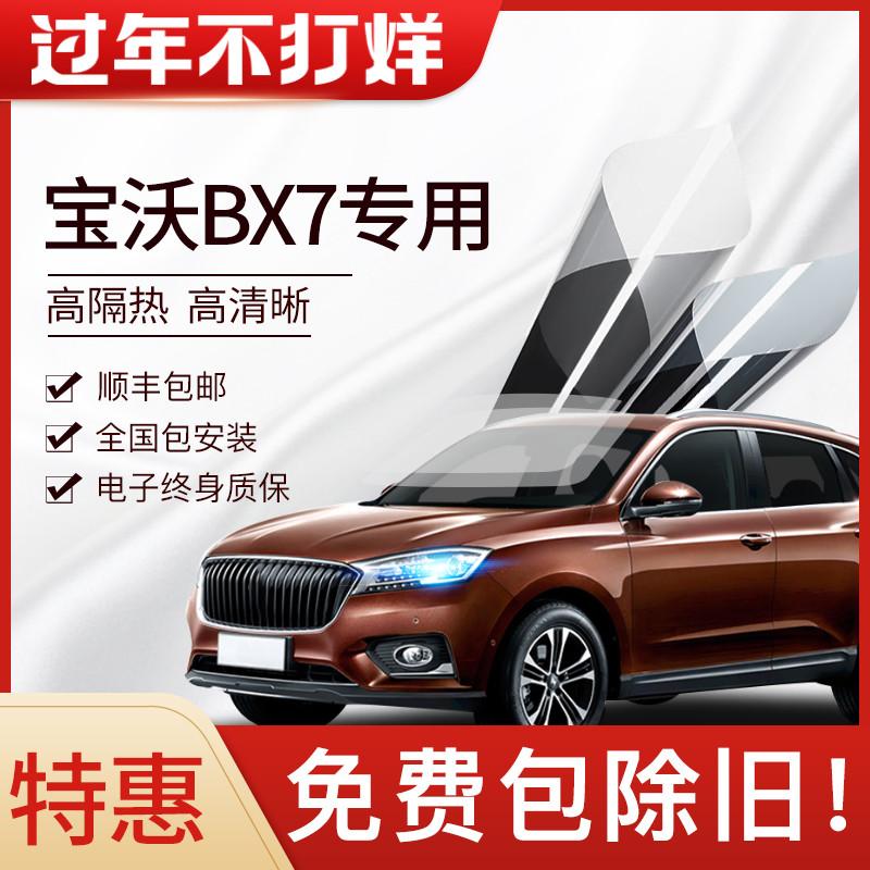Baovo BX7 car film full car membrane window film explosion-proof insulation film front windshield film insulation film