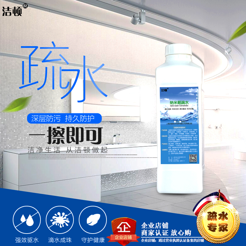 Jieton tempered glass nano ultra-hydrophobic bathroom glass waterproof scale anti-fouling do not touch water denied water self-cleaning coating