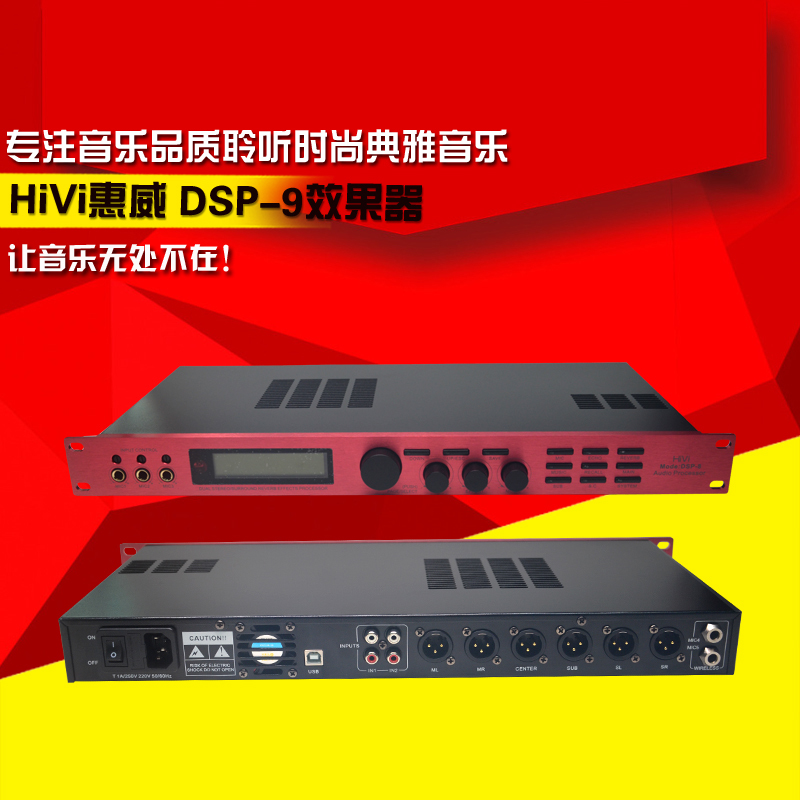 Hivi/惠威 dsp-8 effect anti-howling preamplifier feedback suppressor KTV digital reverb DSP-9