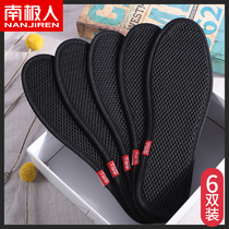 Antarctic 6 pairs of charcoal deodorant insoles male breathable sweat deodorant fragrance women soft bottom comfortable shoes thick