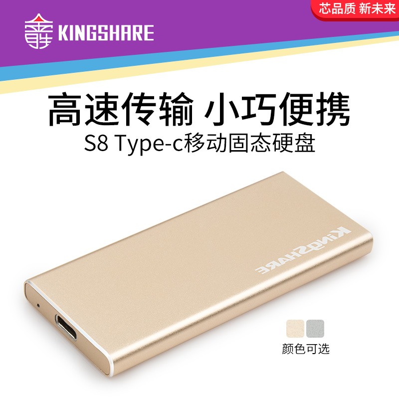 Kim Sung S8 mobile SSD USB3.0 120G mini portable hard drive TYPE-C interface External SSD