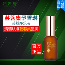 To Shannon Lin Fu charm net music liquid odor men and women armpit sweat spray to Shannon Lin to taste long-term taste to Shannon Lin