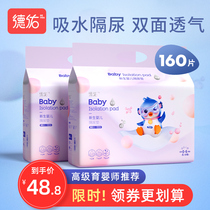 Deyou newborn baby disposable anti-urinary pad waterproof breathable non-washable baby overnight care pad large oversized