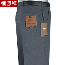 Hengyuanxiang loose middle-aged mens straight-barrel business suit pants