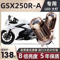 Haojue Suzuki GSX250R-A motorcycle LED headlight modified H4 lens strong light high light low light integrated bulb