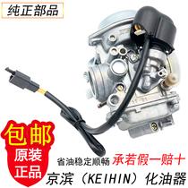 Universal YAMAHA Scooter Xunying 125 Shangling Liying ZY125T-3 4 4A 5 6 6A carburetor
