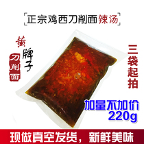 Authentic Jixi radio road yellow card sub-sliced noodles spicy soup without noodles spicy incense 220g ultra-thick 10 bags