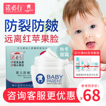 Nobi line mother and child flagship store baby and child 皴 anti-freeze special moisturizer moisturizer dry cracked moisturizing baby face cream