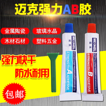 Mike Powerful AB rubber metal plastic shell wood Ceramic Glass Special Universal adhesive Adhesive 80g Combination