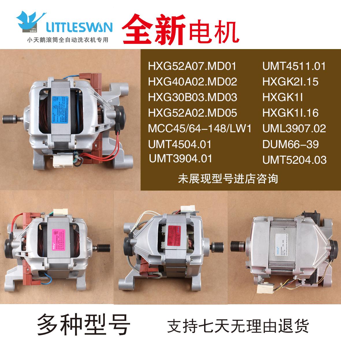 Machine à laver de tambour de cygne TG70-1028E (S) 1029E(S) moteur de moteur de XQG55-1006E