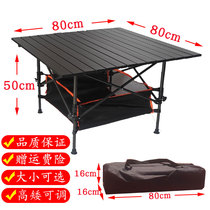 Step on the outdoor folding tables and chairs equipped with portable night market aluminum alloy car field picnic stall stacking table