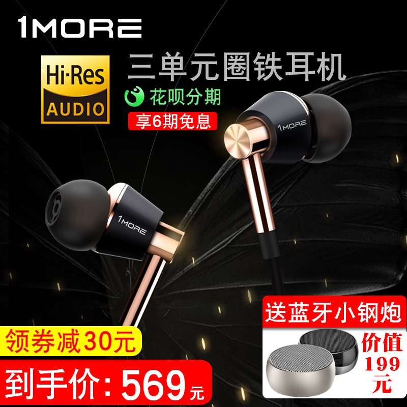 1MORE/ Wan magic E1001 three unit loop headphones, ear moving coil + double action iron combined with Hi-Res certification HiFi fever ear plugs Apple millet universal line control with wheat call