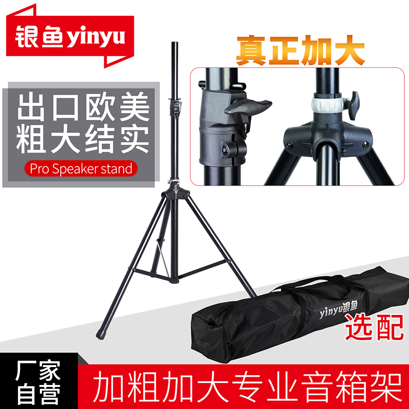 [The goods stop production and no stock]Yinyu SS108 professional stage speaker stand metal floor audio tripod show audio shelf